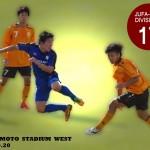 関東大学サッカーリーグ 1部 第17節 中大vs神大
