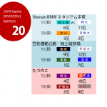 『LAST 3』 関東大学サッカーリーグ 1部 第20節 日程