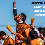 関東大学サッカーリーグ 1部 最終節(第22節)専修大学-中央大学