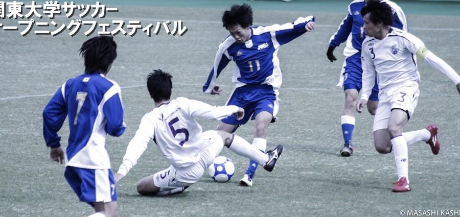 関東大学サッカーオープニングフェスティバル2013 関東大学選抜A