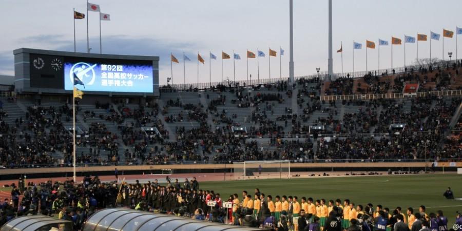 第92回全国高校サッカー選手権大会 決勝 富山第一ー星稜