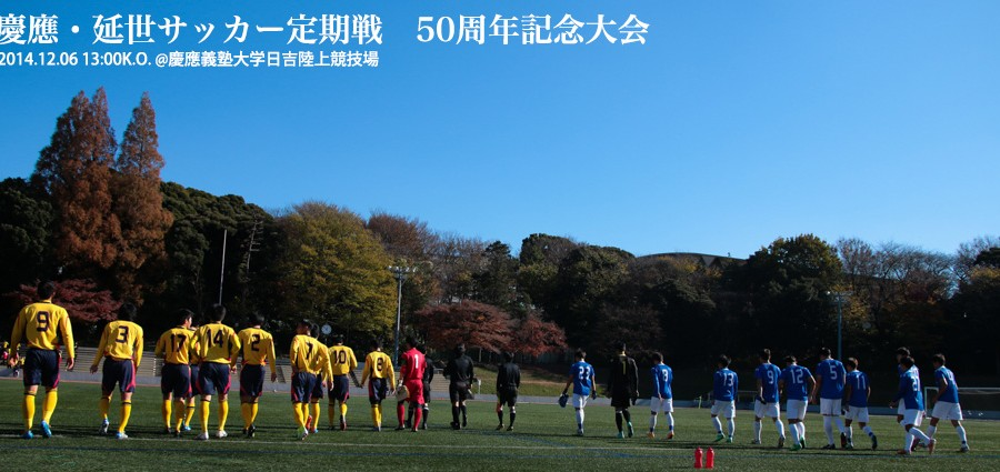 [定期戦2014]慶應・延世サッカー定期戦 第50回記念日本大会
