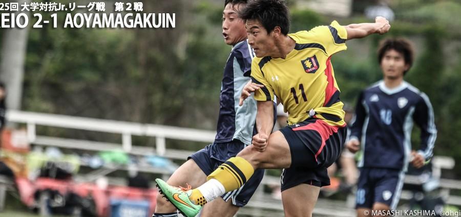 [JR.リーグ2015]第2戦VS青山学院大学