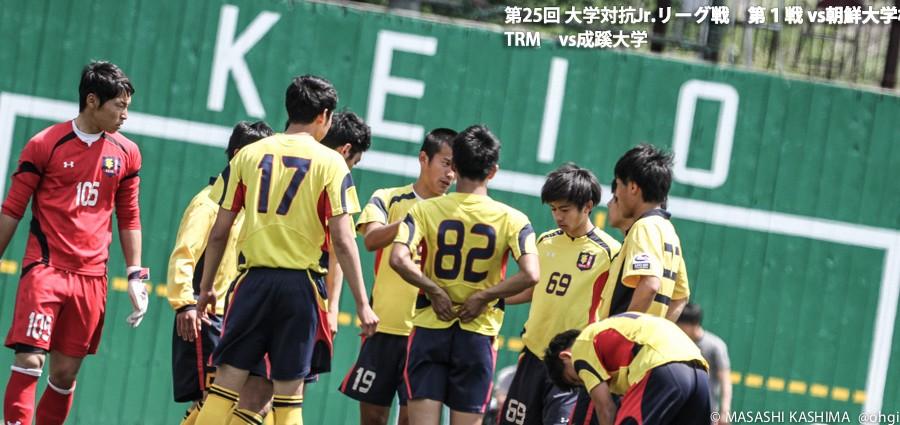 [Jr.リーグ2015]第1戦vs朝鮮大学校 [TRM]vs成蹊大学