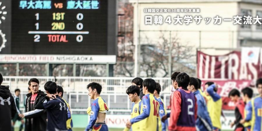 [定期戦2015]日韓4大学サッカー交流大会