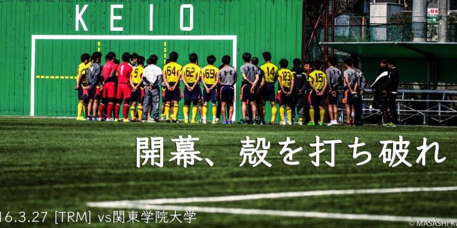 [2016-17 TRM] vs関東学院大学 (83枚)