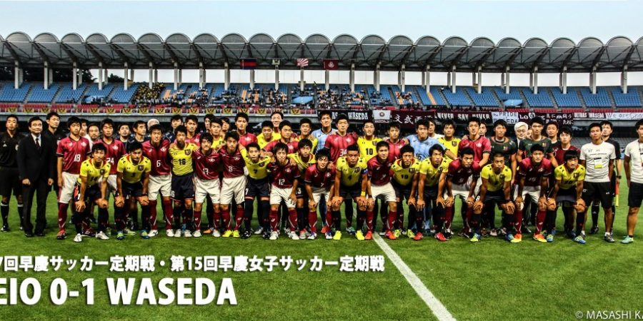 [定期戦2016] 第67回早慶サッカー定期戦