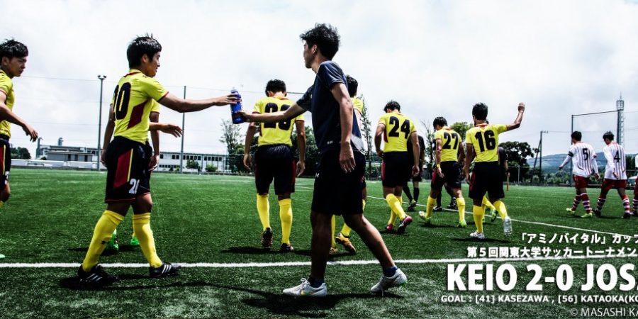 [総理大臣杯2016] アミノバイタルカップ1回戦 慶應義塾大学ー城西大学